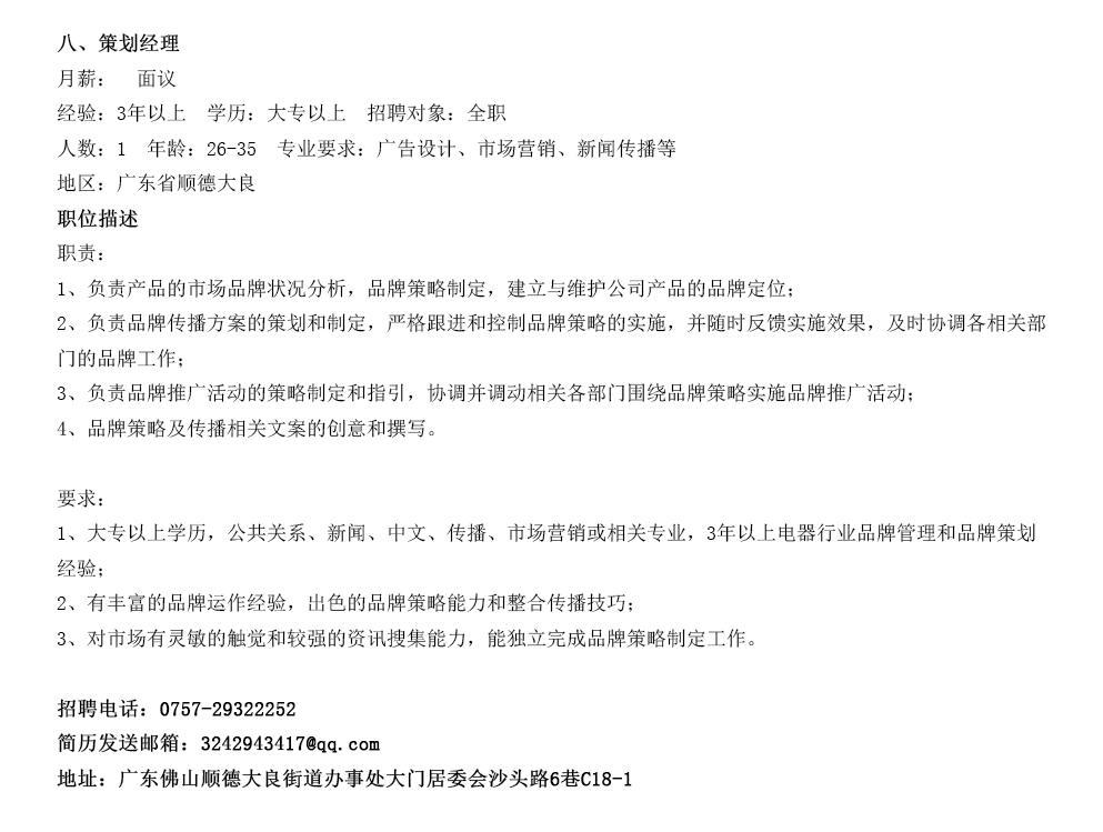 lehu66.vip乐虎国际能热水器招聘,lehu66.vip乐虎国际能地暖空调招聘
