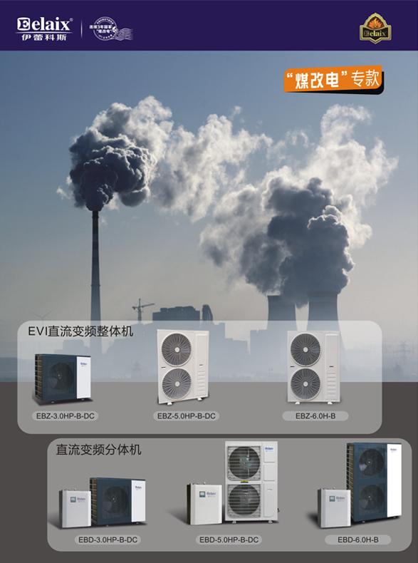 煤改电专款5P直流变频lehu66.vip乐虎国际能地暖空调